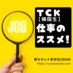 TCK[帰国生]仕事のススメ!Podcast